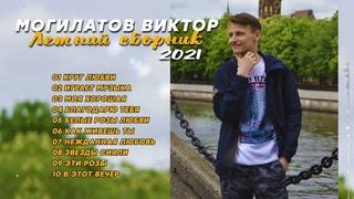 ЛЕТНИЙ СБОРНИК ♫♬★ Виктор Могилатов ♫♬★ ЛЕТО 2021