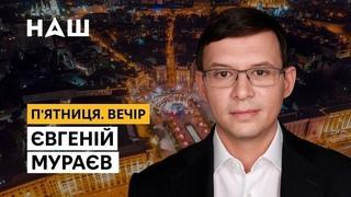 МУРАЕВ: Зеленский уже начал прозревать на счет реального отношения Европы к нам. НАШ