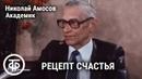 Рецепт счастья Николая Амосова. Академик Амосов. Если хочешь быть здоров. Передача 1