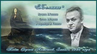 """М. Глинки. """"Желание"""" (""""О, если б ты была со мной..""""). Фортепиано: Абрам Макаров. Запись 1946 года."""