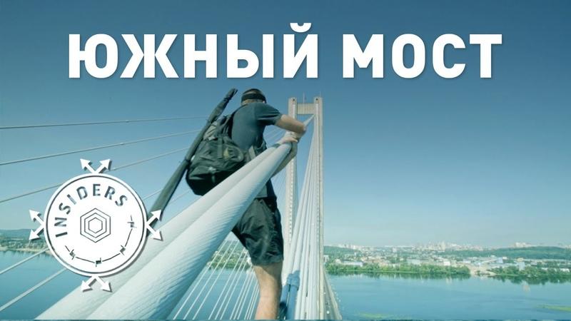 Киевский Южный Мост Внутренние Комуникации Моста и его Верхушка Insiders Project