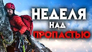 Неделя над пропастью. Удивительная история на горе Латок  1