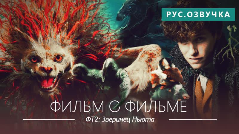 ФТ2 Фильм о фильме Зверинец Ньюта Рус озвучка