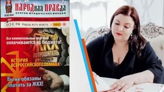 Ольга Хмелькова Выход из РАБства  ЖКХ!