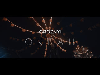 GROZNYI - ОКЕАН (Трейлер)