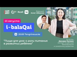 Почему казахстанские дети стали все чаще страдать от ожирения и диабета