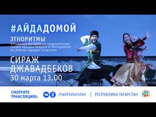 Онлайн мастер-класс по традиционным танцам народов Кавказа ЭтноРитмы