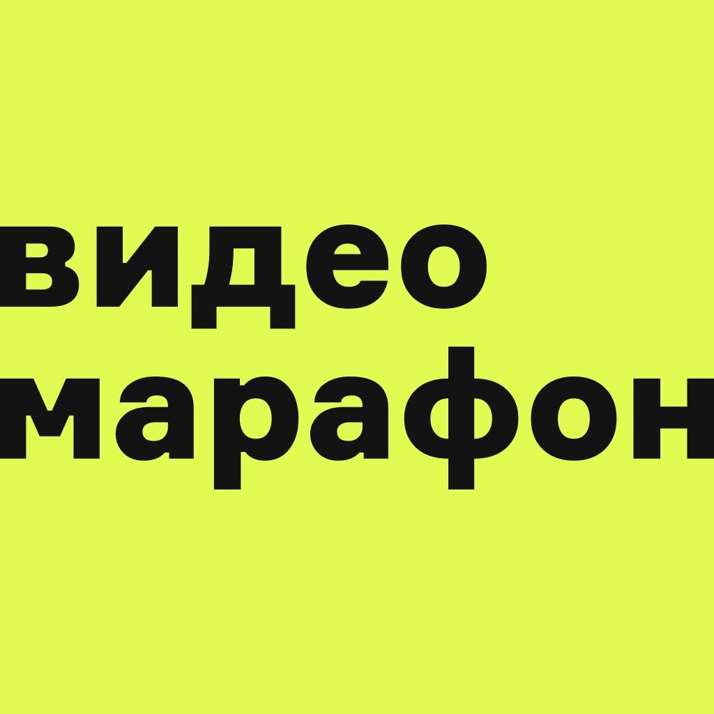 Афиша Екатеринбург видеомарафон дпмм 2020