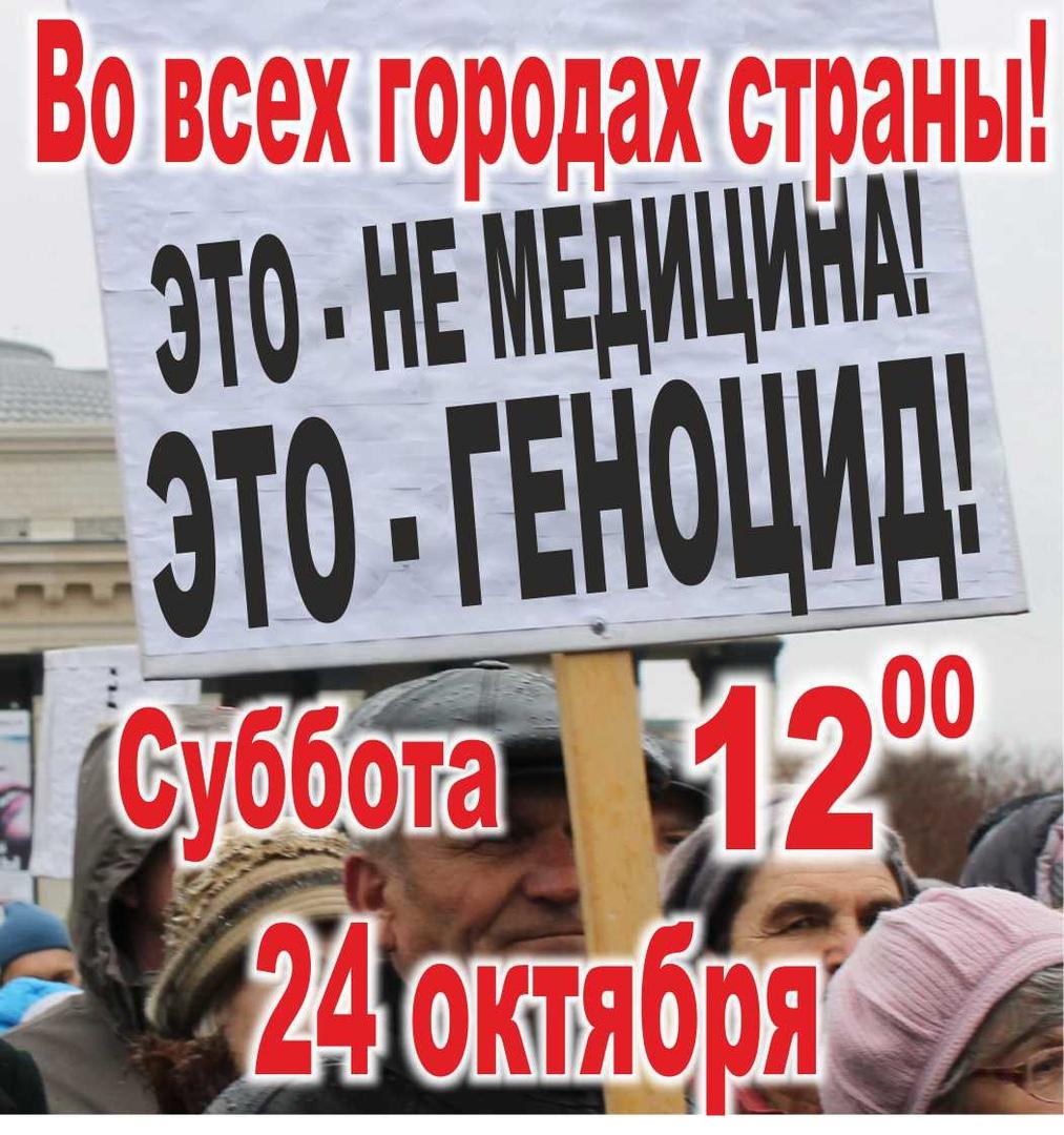 Афиша Новосибирск 24.10. Голикову - под суд! Медицину - народу!