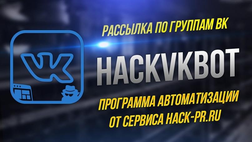 HACK-PR -лучшая площадка по распространению РЕКЛАМЫ в интернете [ХАКНИ ПИАР], изображение №6