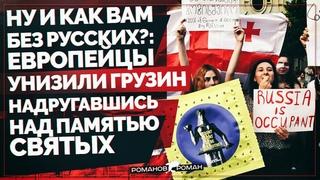 """""""Ну и как вам без русских?"""": Европейцы унизили грузин надругавшись над памятью святых"""