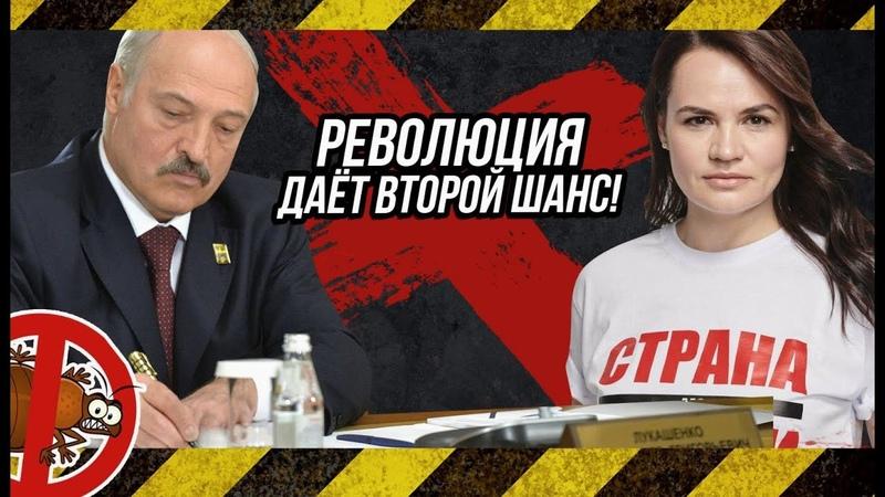 14 сентября Революция дает второй шанс Беларуси Бычковский