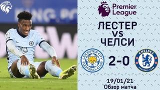 Лестер - Челси (2:0). Обзор матча. Leicester City 2-0 Chelsea. Review.