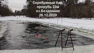 Серебряный бор. Моржевание. Баттерфляй 23м. Москва