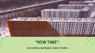 New Time : Как Сейчас Выглядит Новостройка в Приморском Районе Санкт-Петербурга (март 2021)